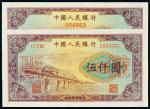 """1953年第一版人民币伍仟圆""""渭河桥""""样票二枚"""