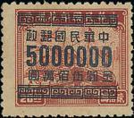 1949年漢口加蓋金圓票,五百萬圓蓋於二十圓無背膠新票,上及下三組花紋短蓋變體,非常珍罕,記錄中只有十枚左右被發現. 陳目G127.China Gold Yuan 1949 Hankow Surcha