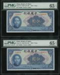 1940年中国银行5元2枚一组,美钞版,无字冠编号549620及549624,两者均评PMG65EPQ