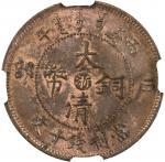 户部大清铜币十文 NGC MS 64