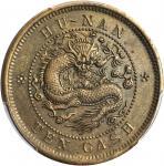 湖南省造光绪元宝当十。样币。