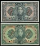 1931年广东省银行大洋券样票2枚全套,美钞版,1元及5元,海口加盖罕见,均UNC。Kwangtung Provincial Bank, a lot of $1 and $5, 1931, seria