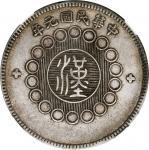 民国元年军政府造四川壹圆银币。 (t) CHINA. Szechuan. Dollar, Year 1 (1912). NGC EF-40.
