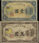 纸币 Banknotes 満州中央银行 一圆,五圆(1,5Yuan) ND(1932,33) 返品不可 要下见 Sold as is No returns (F)并品,JNDA15-6,5 P-J12