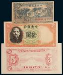 民国纸币一组三枚