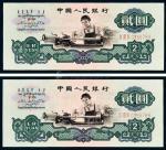 11715   第二版人民币2元车工二枚