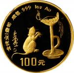 1996年丙子(鼠)年生肖纪念金币1盎司圆形 NGC PF 69