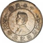 CHINA. Memento Dollar, ND (1928). NGC MS-62.
