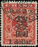 1897年大字加盖当一圆旧票, 销较清晰蓝黑色上海海关日戳; 圆案居中, 颜色鲜艳, 为此红印花票的上品.China 1897 New Currency Surcharges Revenue Surc