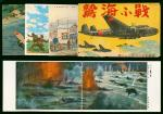 Japanese Occupation of AsiaMilitary Patriotic PostcardsMilitary PropagandaA selection of unused card