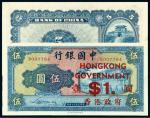 民国三十年中国银行商务书馆版法币券伍圆