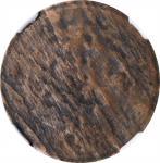 湖北省造光绪元宝当十铜元。错版。(t) CHINA. Hupeh. Mint Error -- Reverse Half of Split Planchet -- 10 Cash, ND (1902-