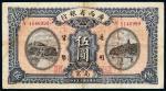 民国十五年(1922年)广西省银行南宁伍圆