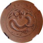 安徽省造光绪元宝十文龙面阴阳面 NGC XF 45 CHINA. Anhwei. Mint Error -- Full Reverse Brockage -- 10 Cash, ND (ca. 190