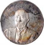 段祺瑞像执政纪念无币值 PCGS MS 62 CHINA. Dollar, ND (1924).