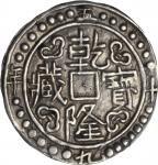 西藏乾隆59年宝藏银片 PCGS XF 45