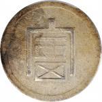 云南省造富字半两 PCGS AU Details CHINA. Yunnan. 1/2 Tael, ND (1943-44).