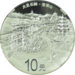 2016年世界遗产-大足石刻纪念银币30克 完未流通