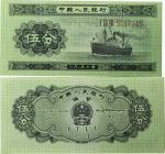 第二版人民币 五分,未评级