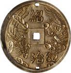 绍治通宝五钱。ANNAM. 5 Tien, ND (1841-47). Thieu Tri. PCGS Genuine--Holed, AU Details.