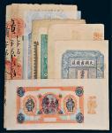 民国时期钱庄票一组九枚