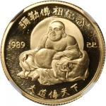 1989年弥勒佛祖纪念金章1/4盎司 NGC PF 69