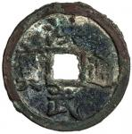 Lot 525 MING: Hong Wu, 1368-1398, AE 5 cash 4017。34g41。 H-20。99。 41mm,  wu qian at right on reverse,