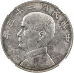 孙像船洋民国23年壹圆普通 NGC AU 58 CHINA: Republic, AR dollar, year 23 (1934)