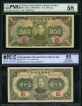 中央储备银行1943年100元及1945年5000元,编号V746277 L/Q 及 E209852AG,分别评PMG 58及PCGS Gold Shield 55