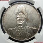 袁世凯武装像洪宪纪元飞龙版(MS62)