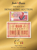 SBP2020年5月香港-中国及世界纸钞