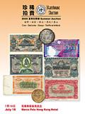 珍稀2020年7月香港-钱币专场