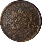 四川省造光绪元宝当二十铜币。 CHINA. Szechuan. 20 Cash, ND (1903-05). PCGS EF-45 Gold Shield.