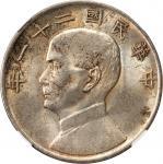 孙像三鸟民国21年壹圆银币 NGC MS 62