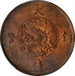 宣统三年大清铜币十文红铜 PCGS MS 63 CHINA. 10 Cash, Year 3 (1911)