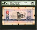 1975年中国人民银行贰圆王进喜样票 PMG Unc 62