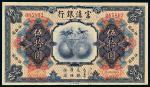民国十年(1921年)云南富滇银行伍拾圆