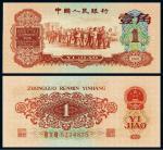 1960年第三版人民币红壹角/PMG66EPQ