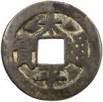 Lot 554 QING: AE charm 4011。52g41。 CCH-454 Vol。 II。 37mm, tai ping tong bao // dragon  tiger, Fine t