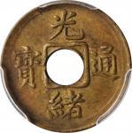 戊申福建省造光绪通寳一文黄铜币。(t) CHINA. Fukien. Cash, ND (1908). PCGS MS-63 Gold Shield.