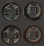 """""""元丰通宝""""背上月小平行书、篆书一组两枚(直径:24.8/24.5mm)"""