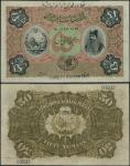 Imperial Bank of Persia, 50 tomans, Teheran, 1 June 1918, serial number H/A 05315, black, pink and g