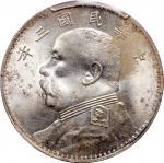 袁世凯像民国三年壹圆O版中央 PCGS UNC Details Republic of China, silver $1, 1914