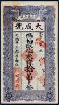 光绪三十三年(1907年)大成号东钱拾吊
