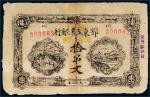 1932年鄂东工农银行拾串文