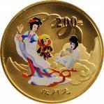 2005年中国古典文学名著《西游记》(第3组)纪念彩色金币1/2盎司收月兔 完未流通