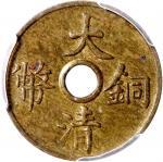 宣统三年大清铜币一文黄铜等一组2枚 PCGS