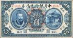 民国元年黄帝像中国银行云南拾圆
