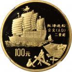 1992年中国古代科技发明发现(第1组)纪念金币1盎司全套5枚 NGC PF 68