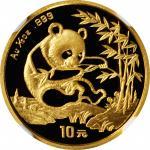 1984年熊猫纪念金币1/10盎司 NGC MS 69 CHINA. 10 Yuan, 1994. Panda Series